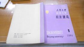 创刊号:天津大学  北洋大学 校友通讯(1984.1) 051107