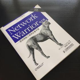 Network Warrior中文版:思科网络工程师必备手册(第2版)