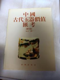 中国古代玉器价值汇考(杂项卷)