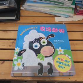 趣味脸谱绒布贴贴书——农场动物(乐乐趣童书:打破传统贴贴概念,开创新型环保贴贴书,畅玩新型绒布N次贴,开发大脑创造力!)