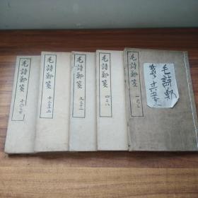 清中期    和刻本   《毛诗郑笺 》  20卷5册全      宽延2年(1749年)【210525】