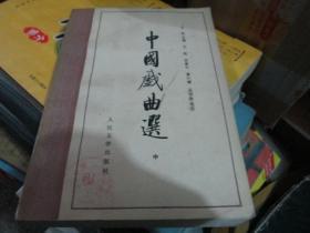 高等学校文科教材:中国戏曲选(中)