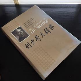 刘少奇大辞典