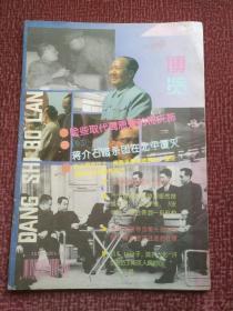党史博览1995 1