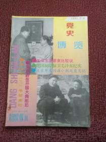 党史博览1995 5.6