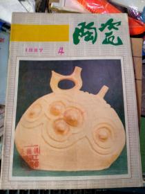 原湖南陶瓷·后改名刊物··87年 陶瓷 第4期
