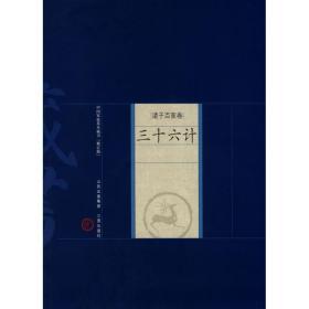 新版家庭藏书-诸子百家卷-三十六计