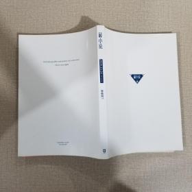 最小说  2009.23-24