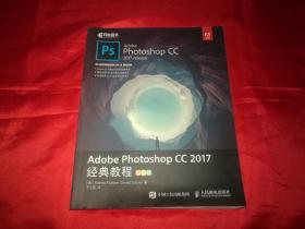 Adobe Premiere Pro CC 2017经典教程彩色版