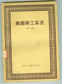 57年初版《美国劳工实况》(1947-1948)仅印0.27万册