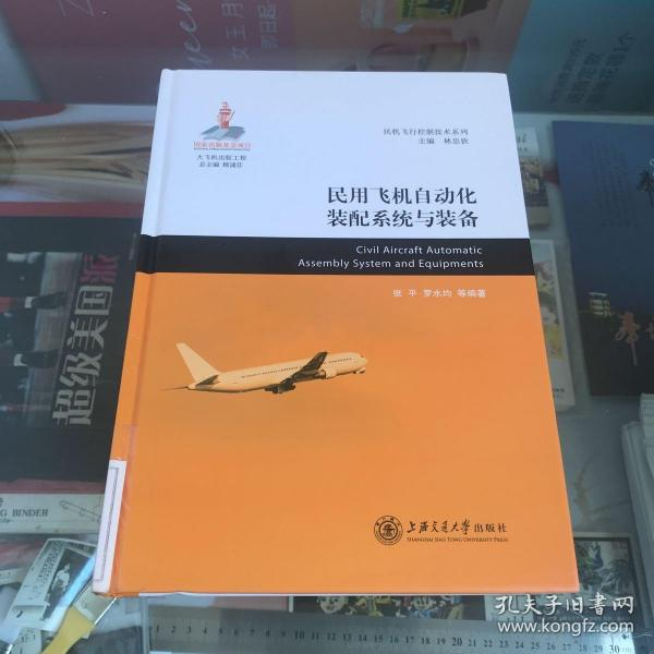 民用飞机自动化装配系统与装备/民机飞行控制技术系列