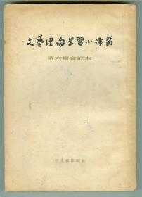 54年初版《文艺理论学习小译丛》(第六辑合订本)