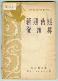 51年初版《新账旧账从头算》(春节文娱材料)