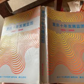 重庆十年发展蓝图1991-2000