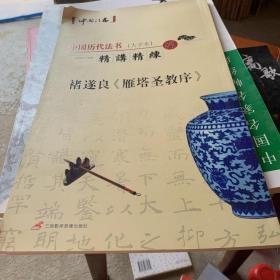 中国历代法书(大字本) 褚遂良《雁塔圣教序》