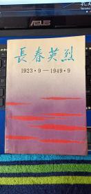 长春英烈1923-1949