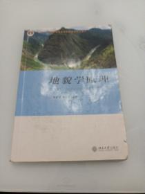 """普通高等教育""""十五""""国家级规划教材:地貌学原理(第3版)(1一2)"""