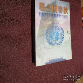 联合国春秋(下册)