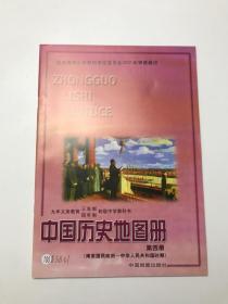九年义务教育三年制四年制初级中学教科书~中国历史地图册(第四