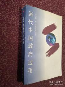 当代中国政府过程(一版一印)正版