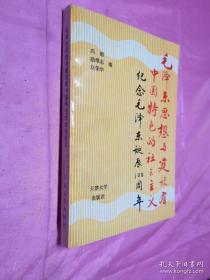毛泽东思想与建设有中国特色社会主义纪念毛泽东诞辰100周年(内页干净一版一印)