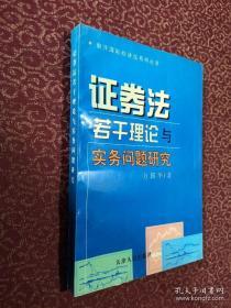 证券法若干理论与实务问题研究(作者签赠)正版