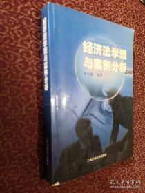 经济法学原理与案例分析(正版)