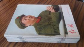 1967年出版<<红旗>>合订本1----14期**+