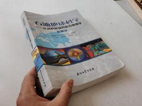 石油地球科学--从沉积环境到岩石物理学(第二版)