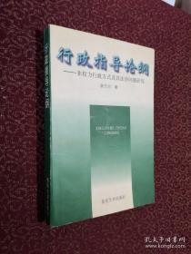 行政指导论纲:非权力行政方式及其法治问题研究(内页干净)