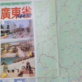 广东省交通旅行图/1994年1版96年12印
