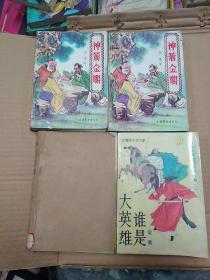 金童武侠小说作品集,共4本,《神剑金雕一 三 四册》《谁是大英雄下卷(二)》