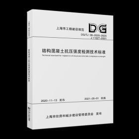 结构混凝土抗压强度检测技术标准(DG\\TJ08-2020-2020J11027-2021)/上海