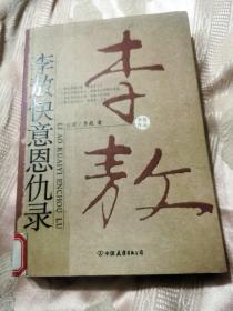 李敖快意恩仇录(2004一版一印)