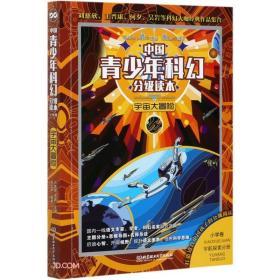 中国青少年科幻分级读本 宇宙大冒险