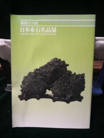 日本水石名品展 第四十八回 日本经济新闻社主办