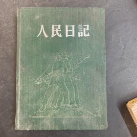 人民日记本/空白未使用/有毛泽东头像/1954年