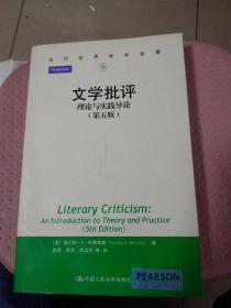 文学批评:理论与实践导论(第五版),里屋架上