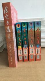 《金光大道(全四册)》+《金光大道续集(全一册)》【共5册合售】实物拍图  有标签印章