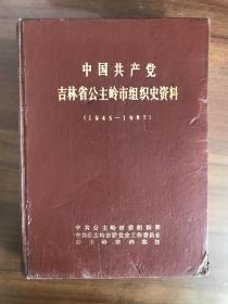 中国共产党吉林省公主岭市组织史资料(1945-1987)
