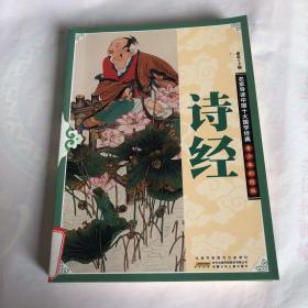 名家导读中国十大国学经典:诗经(青少年彩图版)