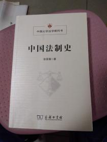 中国法制史,里屋架上