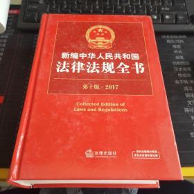 2017新编中华人民共和国法律法规全书(第十版)
