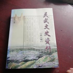 灵武文史资料(第八辑)