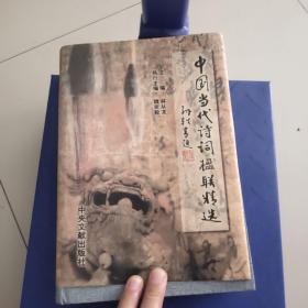 中国当代诗词楹联精选