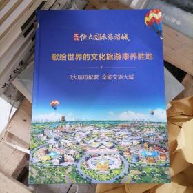 武汉恒大国际旅游城献给世界的文化旅游康养胜地