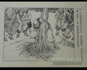 王万春一人绘36本连环画《水浒传》50开小精 雷人策划 14年一印