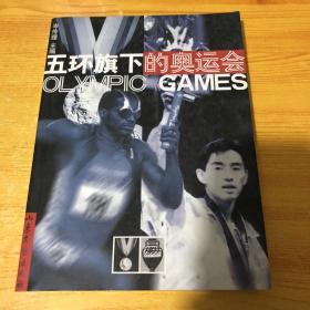 五环旗下的奥运会9787532919710 作者签赠本
