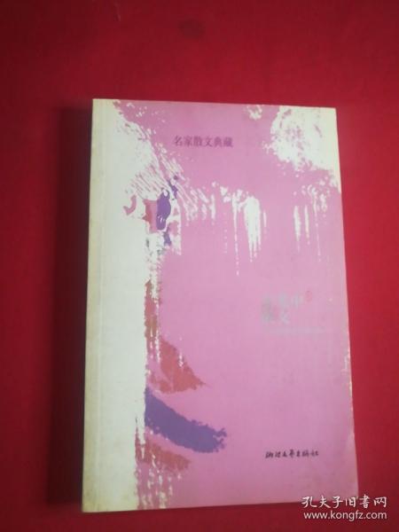 名家散文典藏:余光中散文