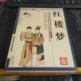 青花典藏:红楼梦(珍藏版)